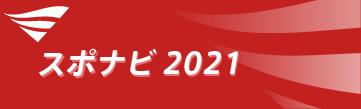 スポナビ2021